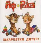 Африка - Мисюренко, г. Рубежное