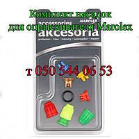 Ремкомплект форсунок для опрыскивателя Marolex (Маролекс) (7 штук)