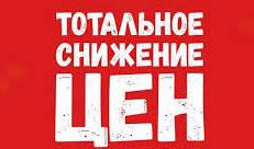 МАССОВОЕ СНИЖЕНИЕ ЦЕН !!! -10 грн на весь ассортимент!