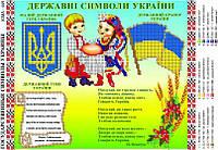 """Схема для вышивки бисером """"Государственные символы Украины"""""""