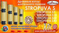 Твердотопливный котел длительного горения Stropuva S20