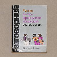 Русско-Англо-Французско-Испанский разговорник
