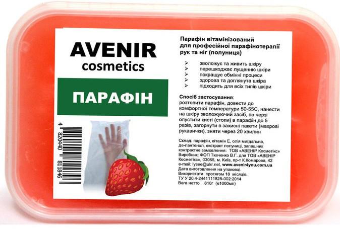 Парафин Avenir (клубника) 800 г.