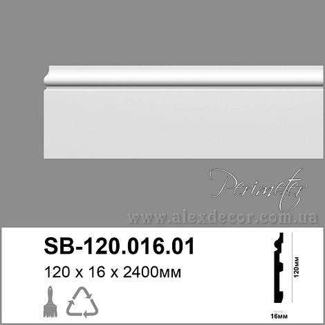 Плинтус Perimeter SB-120.016.01 (120х16)мм