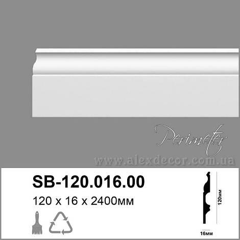 Плинтус Perimeter SB-120.016.00 (120х16)мм