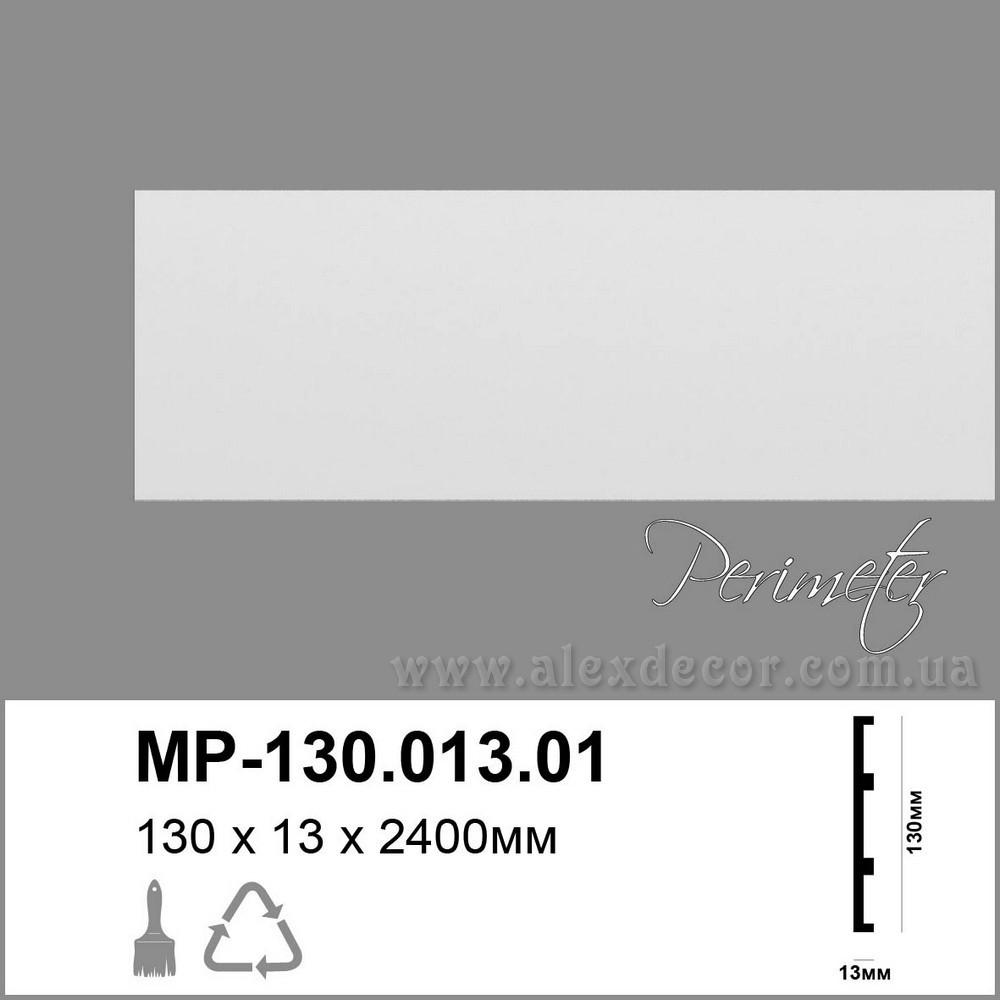 Профиль универсальный Perimeter MP-130.013.01 (130x13)мм