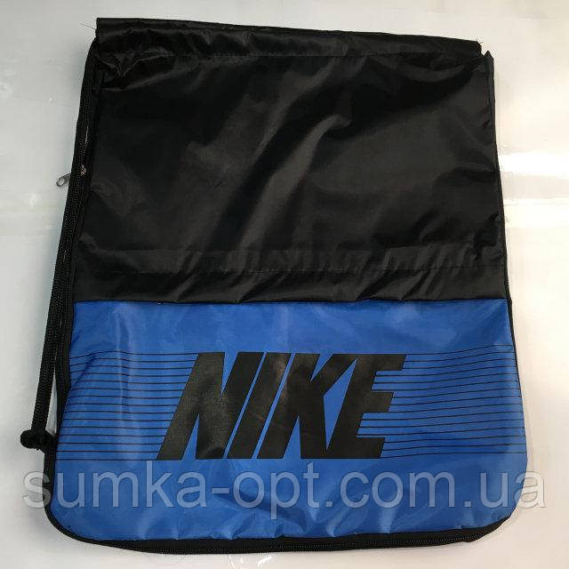 "Сумки рюкзаки для обуви ""затяжки"" Nike (черный+син)35*44"