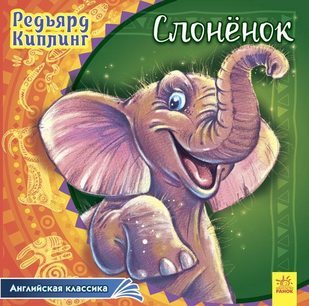 Английская классика. Слонёнок. Редьярд Киплинг