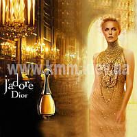 """Парфюмированная отдушка Christian Dior """"J'adore"""" (усиленная концентрация)"""