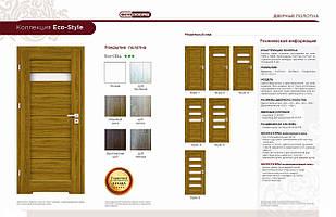 Двери Межкомнатные EcoDoors-Style