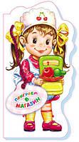 Книга детская Играем в профессии, Поиграем в магазин, 001537