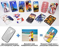 Печать на чехле для Samsung s7562 Galaxy S Duos (Cиликон/TPU), фото 1