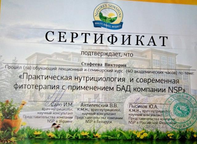 Сертификат. Картинка 6.