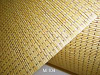 Натуральна тканина для ролет М104