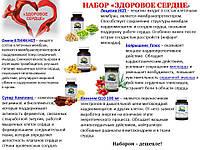 """Растительные комплексы для здоровья сердца - набор  """"Здоровое сердце""""."""