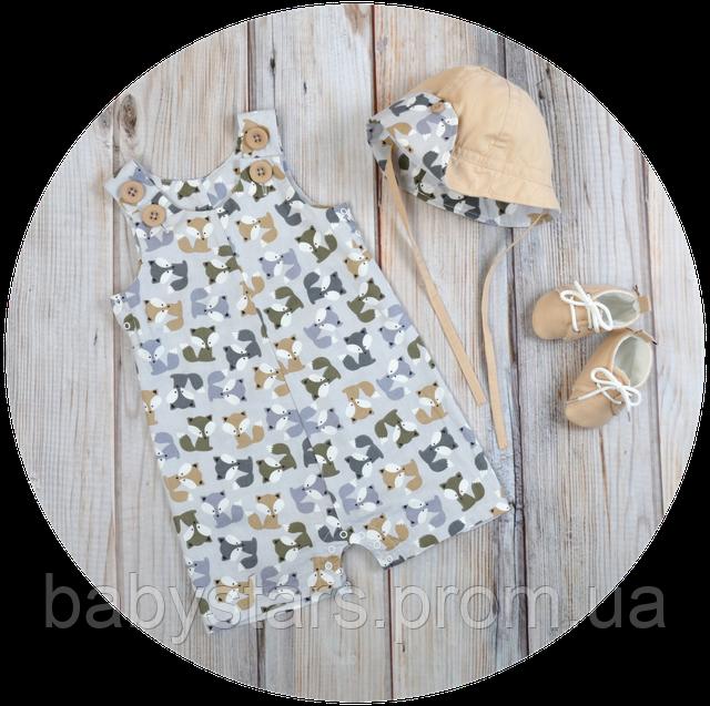 Набор одежды для малыша Лисята