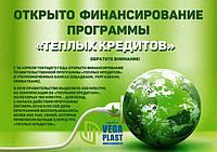 """Возобновление Финансирования Программы """"Теплых кредитов""""!"""