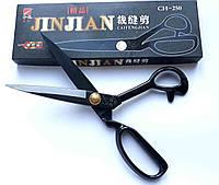 Швейные ножницы 250 мм