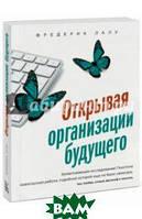 Лалу Фредерик Открывая организации будущего