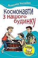 Дитяча книга Космонавти з нашого будинку (тверда обкл) Автор - Всеволод Нестайко (Країна мрій)
