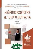Глозман Ж.М. Нейропсихология детского возраста. Учебник для академического бакалавриата