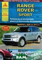 Range Rover Sport 2005-2013, рестайлинг с 2009 бензин, дизель. Руководство по ремонту и эксплуатации автомобиля