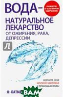 Батмангхелидж Фирейдон Вода - натуральное лекарство от ожирения, рака, депрессии