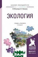 Кузнецов Л.М. Экология. Учебник и практикум для прикладного бакалавриата