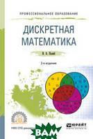 Палий И.А. Дискретная математика. Учебное пособие для СПО