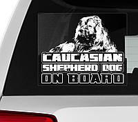 Наклейка на авто / машину Кавказская овчарка - 2 на борту, фото 1