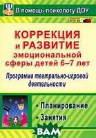 Д. Г. Кайль Коррекция и развитие эмоциональной сферы детей 6-7 лет: программа театрально-игровой деятельности, планирование, занятия
