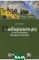 Лунева Елена Викторовна Правовой режим земельных участков в особо охраняемых природных территориях