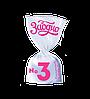 Конфеты глазированные Заодно №3 Коньячный Тоффи-Бум