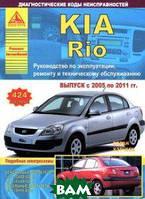 Kia Rio Седан / Хэтчбек с 2005 по 2011 года. Руководство по ремонту и техническому обслуживанию