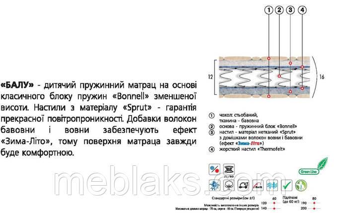 Ортопедический детский матрас  Балу 60х120 см. Велам, фото 2