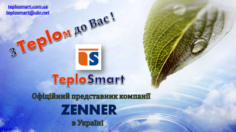 «TeploSmart» - с Тeploм к Вам!