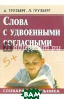 Грузберг Александр, Грузберг Людмила Александровна Слова с удвоенными согласными