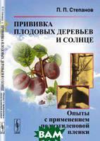 Степанов П.П. Прививка плодовых деревьев и солнце. Опыты с применением полиэтиленовой пленки