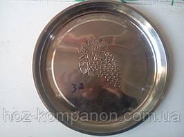 Піднос (Рознос) металевий 32 см