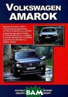 Volkswagen Amarok. Модели выпуска с 2010 г. Устройство, техническое обслуживание и ремонт