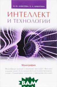 И. Ю. Алексеева, Е. А. Никитина Интеллект и технологии