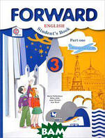 Maria Verbitskaya, Brian Abbs, Anne Worrall, Ann Ward Forward English 3: Student`s Book: Part 1 / Английский язык. 3 класс. Учебник. В 2 частях. Часть