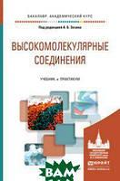 Зезин А.Б. Высокомолекулярные соединения. Учебник и практикум для академического бакалавриата