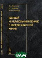 Кравченко Э.А. Ядерный квадрупольный резонанс в координационной химии
