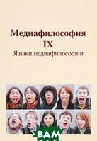 Медиафилософия IХ. Языки медиафилософии