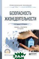 Каракеян В.И. Безопасность жизнедеятельности. Учебник и практикум для СПО