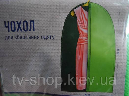 Чехол для одежды 137х60 см