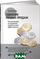 Евгений Колотилов, Андрей Парабеллум Удвоение личных продаж. Как менеджеру по продажам повысить свою эффективность