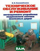 В. В. Коломийченко Техническое обслуживание и ремонт автосцепного устройства подвижного состава