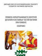 Дирекция Совета по железнодорожному транспорту государств участников Содружества Правила неразрушающего контроля деталей и составных частей колесных